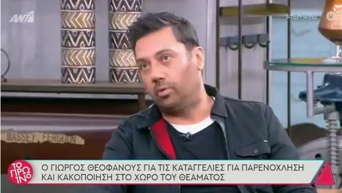 """Γιώργος Θεοφάνους: «Αν ανοίξει η υπόθεση """"τραγούδι"""" θα ακουστούν χειρότερα πράγματα»"""